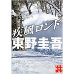 野沢温泉スキー場で撮影、疾風ロンドが映画化