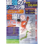 全国31のスキー場で使用可能なマックアース30 シーズン券が発売