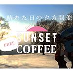 サンセットフリーコーヒー@戸隠スキー場