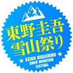 東野圭吾雪山祭り in 野沢温泉