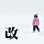 小さな子どもと上手にスキーを楽しむ方法【前編】