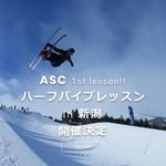 ASC(Ayana's Ski Camp.)ハーフパイプレッスン